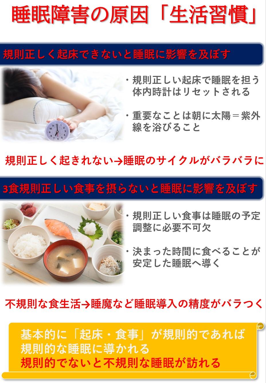 生活習慣による睡眠障害
