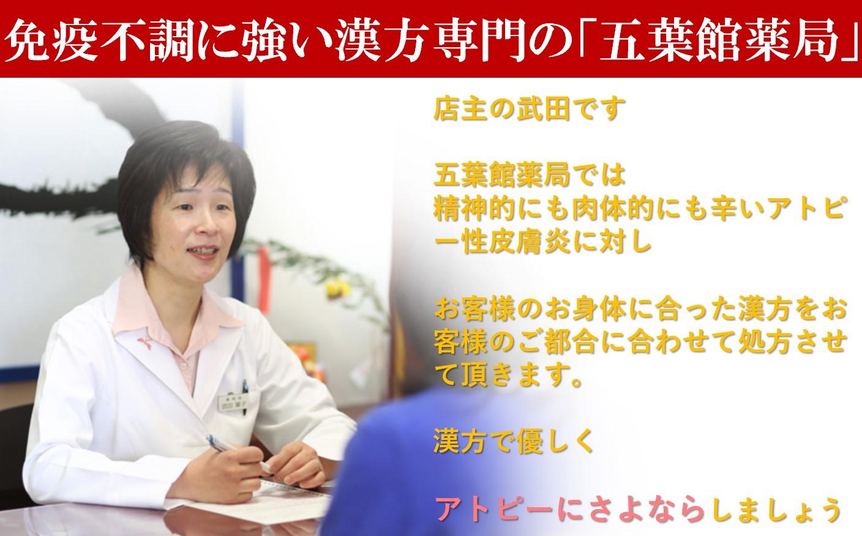 五葉館薬局薬剤師武田葉子プロフィール